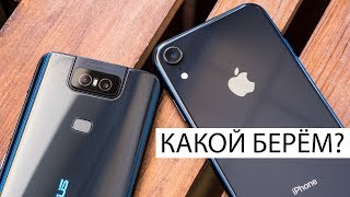 ASUS Zenfone 6 VS iPhone Xr сравнение: годнота на Android VS iOS-пушка. Что взять?