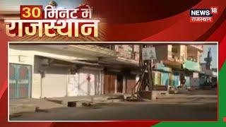 Kota के 11 थाना क्षेत्रों में 10 जून तक कर्फ्यू लागु   30Min Mein Rajasthan