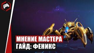 МНЕНИЕ МАСТЕРА 224 «TemplarKotJ» Гайд - Феникс Heroes Of The Storm
