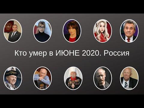 Кто умер в ИЮНЕ 2020  Россия