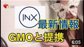 INXがGMOと提携か?オープンファイナンスの上場は延期に!今後の見通しについて