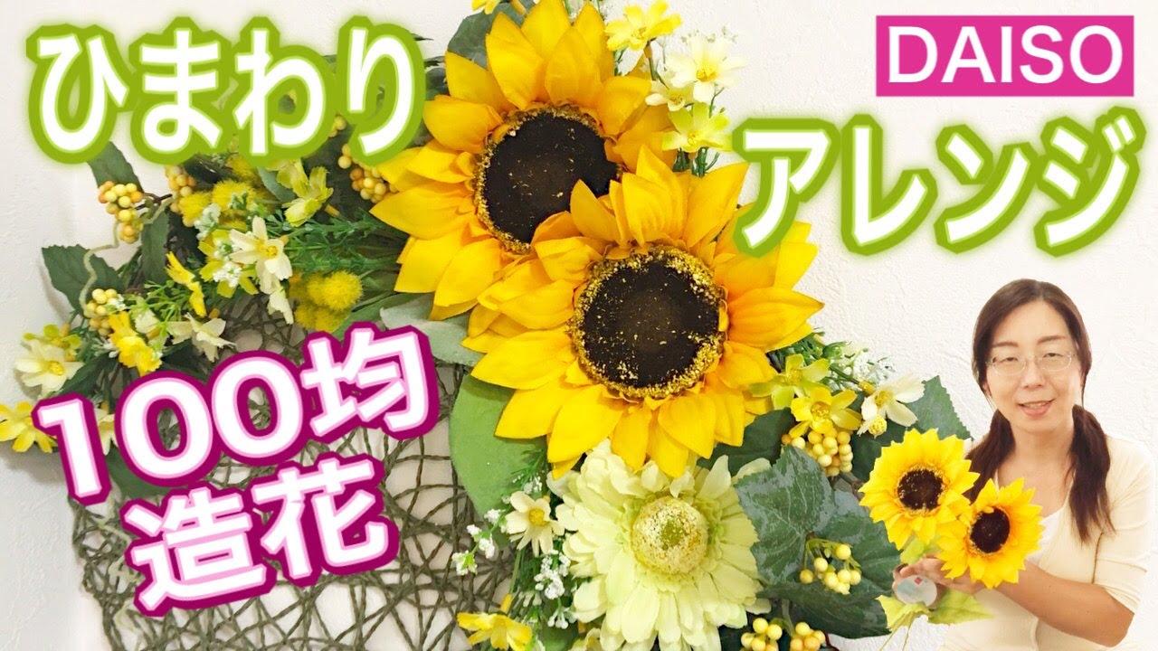 【100均造花】DAISOの大きなひまわりで元気の出るフラワーマット!