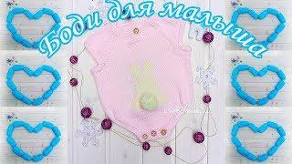 Боди для малыша спицами/ Knitted baby body in stocking stitch