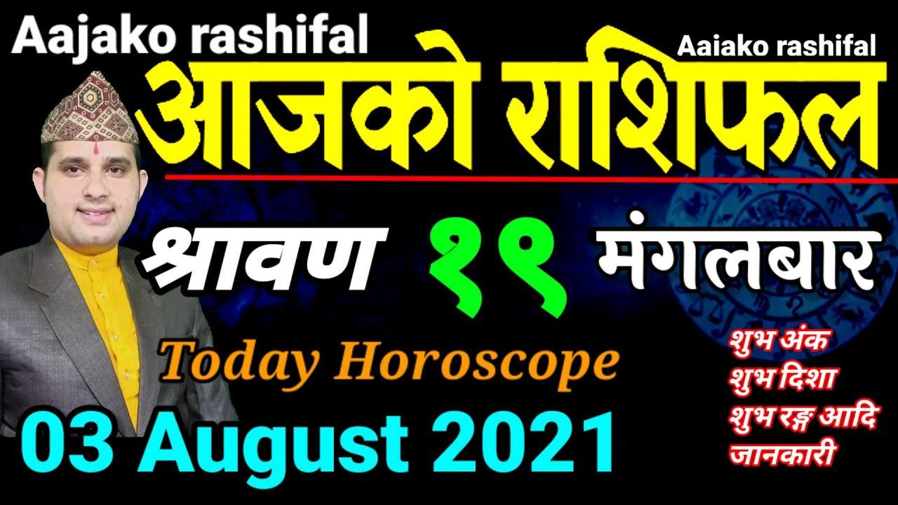 Aajako Rashifal Sawan 19 || Today Horoscope 3 August 2021 Aries to Pisces