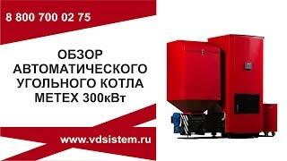 Обзор автоматического угольного котла Metex 300кВт от www.vdsistem.ru