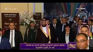 مساء dmc - لحظة وصول الرئيس السيسي والأمير محمد بن سلمان إلي دار الأوبرا المصرية