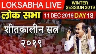 Live लोकसभा में महत्वपूर्ण Bill पर चर्चा  11 Dec 2019  Day 18  Loksabha Live    Fwfindianews
