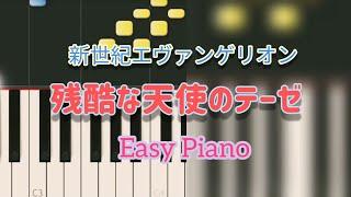 残酷な天使のテーゼ / 高橋洋子 ピアノ テンポ:少しゆっくり Neon Gene...
