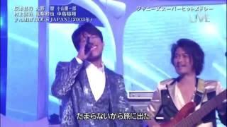 2014年 音楽の力 ジャニーズスーパーヒットメドレー「AMBITIOUS JAPAN!...