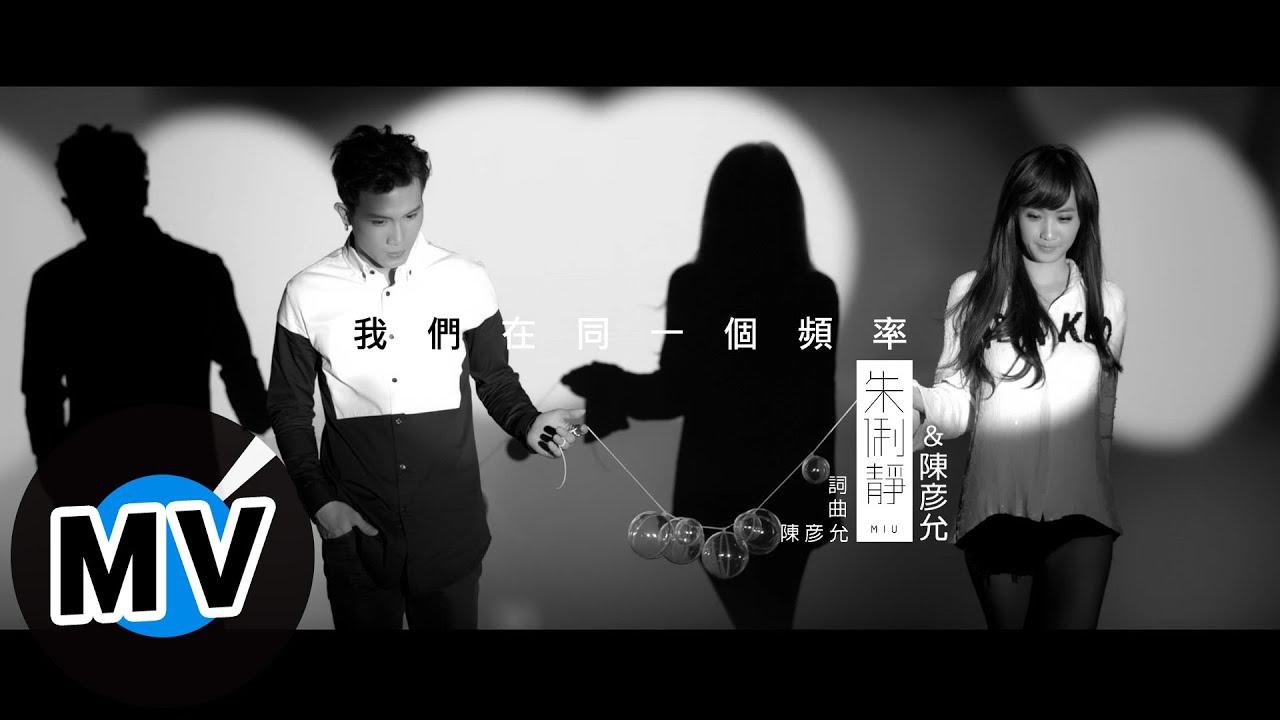 朱俐靜 Miu Chu + 陳彥允 Ian Chen - 我們在同一個頻率 Same Frequency (官方版MV) - 偶像劇「再說一次我願意」插曲