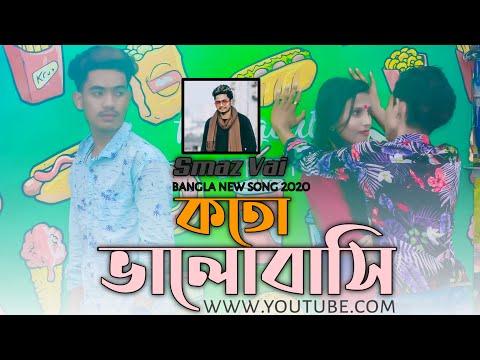 Koto Valobashi। কতো ভালোবাসি। Bangla New Song 2020। Smaz Vai।Mujahid Tufan।Official MV Murad Hossain