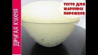 Как приготовить дрожжевое тесто для пирожков. Очень вкусный и простой рецепт