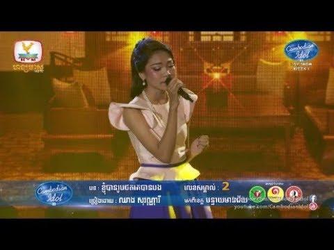 Cambodian Idol Season 3 Live Show Week 2| Knhom Ban Roob Thort Keh Ban Bong - Chheang Sovannary