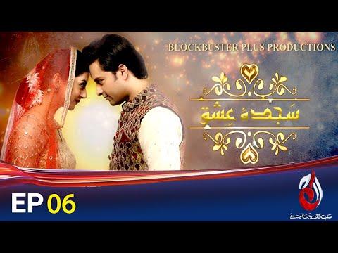 Sajda-e-Ishq   Moomal Khalid, Hassan Ahmed & Natasha Ali   Episode 06   Aaj Entertainment