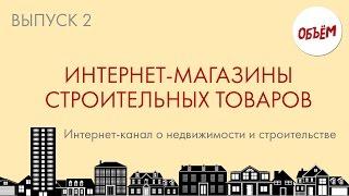 Интернет-магазины стройматериалов(, 2016-03-24T06:59:40.000Z)