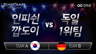 【 인피쉰 x 깝도이 】 VS 【 독일 1위 팀 】 과연 해외 빨무 수준은 어느정도일까?
