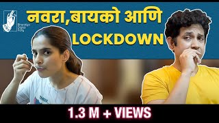 Husband, Wife & Lockdown | ft. Priya Bapat & Umesh Kamat | #bhadipa