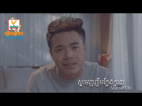 Snam Nho Nhem Klaeng Klay- Sovannareach [SPECIAL CLIP]