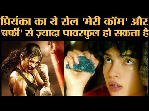 डायरेक्टर Shonali Bose की फिल्म Priyanka Chopra को एक्टिंग का नेशनल अवॉर्ड दिला सकती है|
