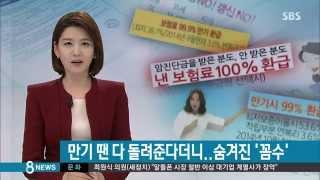 """[경제] """"만기 때 보험금 100% 환급"""" 광고 믿었다간"""