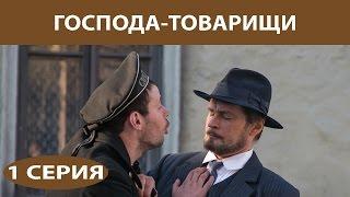Господа-Товарищи. Сериал. Серия 1 из 16....