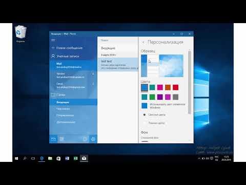 Почта Windows10 Настройка стандартного почтового клиента Андрей Сухов