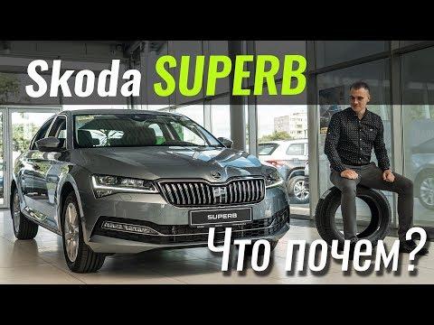 Skoda Superb 3-е поколение (рестайлинг) Лифтбэк