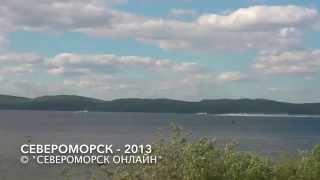 Североморск - 2013