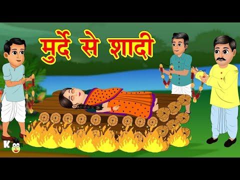 मृत लड़की से शादी | Horror Hindi Kahaniya | Bedtime Stories in Hindi | Panchatantra Tales in Hindi