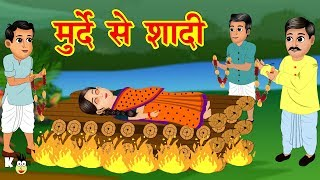 मृत लड़की से शादी | Horror Hindi Kahaniya | Bedtime Stories in Hindi | Panchatantra Tales in Hindi