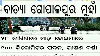 Super Cyclone Coming at Gopalpur||28 September.Wind can flow above100 kilometers per hours.