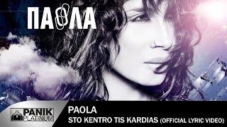 Πάολα - Στο Κέντρο Της Καρδιάς | Paola - Sto Kentro Tis Kardias - Official Lyric Video