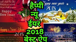 Happy new year 2018 wallpaper and gif image