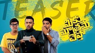 Meeku Mathrame Cheptha Teaser | Tharun Bhascker | Vijay Deverakonda | Anasuya