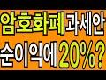 비트코인 가상화폐 과세안은 정해지지 않았다 한국기자와 외국기자 누가 팩트일까?
