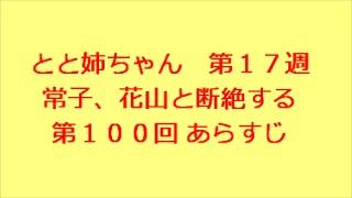 連続テレビ小説 とと姉ちゃん 第17週 常子、花山と断絶する 第100...