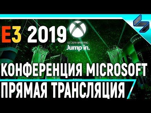 СТРИМ XBOX E3 2019 ➤ Презентация Microsoft- Новый Xbox, Игры ➤ Прямая Трансляция На Русском