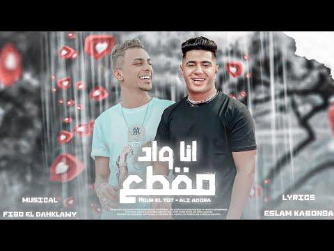 """مهرجان """" انا واد مقطع """" علي قدورة - نور التوت - توزيع فيجو الدخلاوي 2021"""