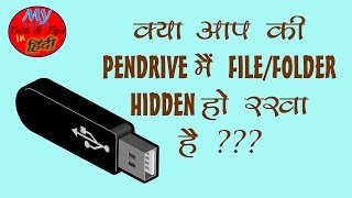 HOW TO SHOW HIDDEN FILES/FOLDER FROM PENDRIVE Namaskar dosto, MY TE...