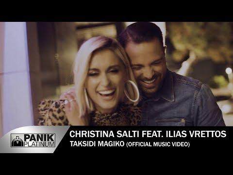 Χριστίνα Σάλτη feat Ηλίας Βρεττός - Ταξίδι Μαγικό - Official Music Video