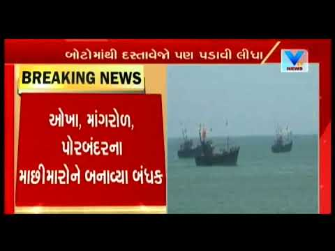 Saurashtra: Gujarat fishermen in 5 boats abducted by Pakistan Marines | Vtv News