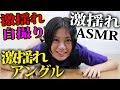 ブルブル3本立て!激揺れASMR・自撮り・アングル【RaMu】