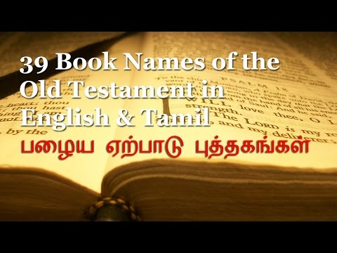 39 Old Testament Books of the Bible in English & Tamil