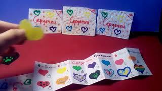 Розпакування НОВИХ Паперових Сюрпризів '' Сердечка '' і їх вкладиша на 14 Лютого !!!