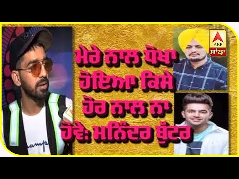 Maninder Buttar Interview on His Controversy | Songs | Career | Sidhu moosewala| ABP Sanjha