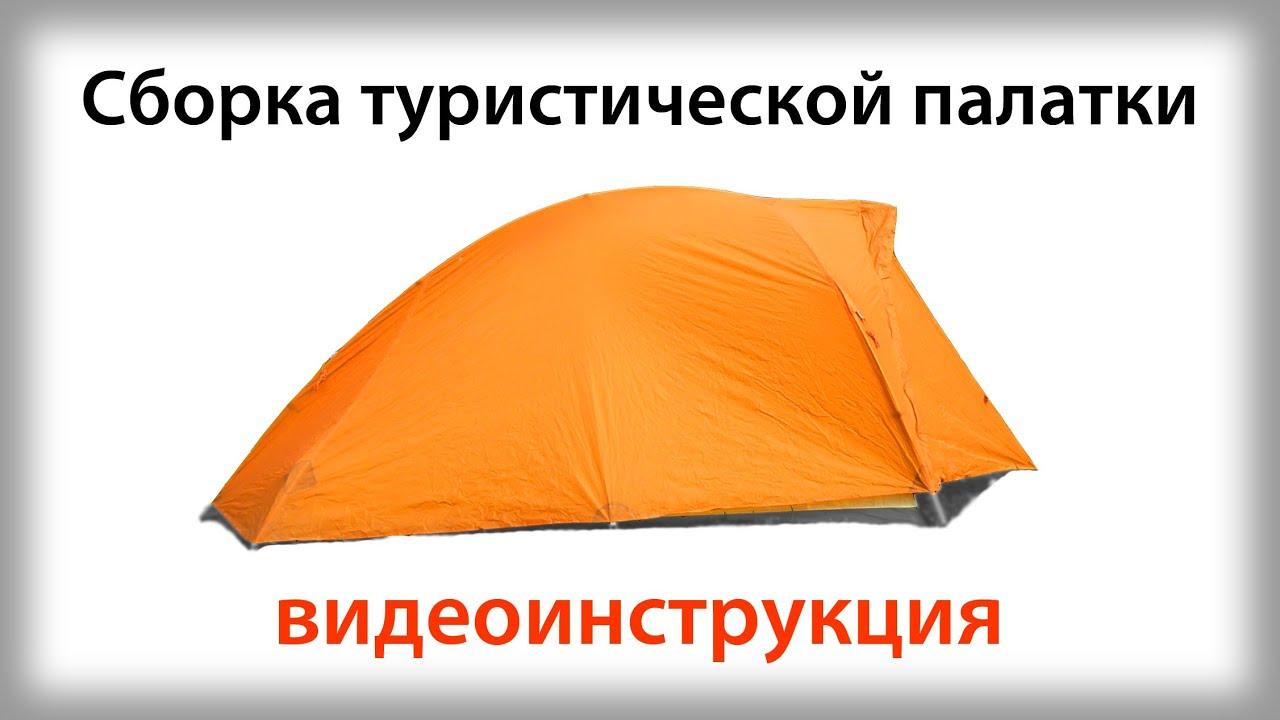 Как собрать палатку восьмеркой схема фото 755