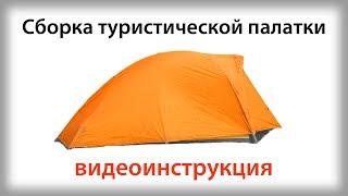Как собрать палатку  (пошаговая инструкция)