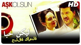 ليكن حباً   فيلم  تركي كوميدي كامل (Aşk Olsun Turkish Movies)