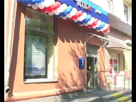 Первый шадринский офис банка ВТБ-24 начал работу с сегодняшнего дня.
