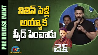 Varun Tej Speech At Check Movie Pre Release Event | Nithiin | Priya Varrier | NTV ENT